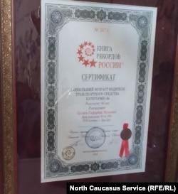 Этим сертификатом Сафарби Мусаевич очень гордится