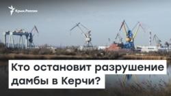 Кто остановит разрушение дамбы в Керчи?   Доброе утро, Крым