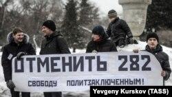 Пикет против статьи 282 в Новосибирске
