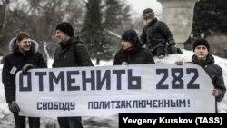 Акция против статьи УК РФ о возбуждении ненависти и вражды (Архивное фото)