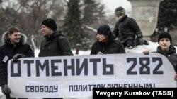 Активисты в Новосибирске выступают за отмену статьи 282 УК РФ. Иллюстративное фото, март 2018 года.