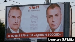 Агитационный плакат на выборах в российский парламент Крыма (архивное фото 2014 года)