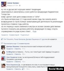Әскәр Гәрәевнең Facebook битендәге белдерүе