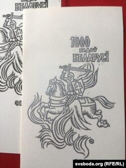 1000-годзьдзе Беларусі. Паштоўка Яўгена Куліка з аўтарскай манаграмай. 1980. Мастака за яе перасьледаваў КГБ