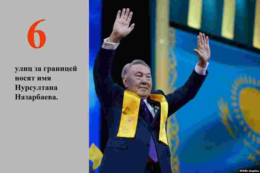 В Турции на днях появилась еще одна улица, названная в честь президента Казахстана Нурсултана Назарбаева. Имя Назарбаева присвоено одному из центральных проспектов города Адана.