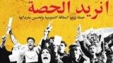 ملصق لاحدى حملات دعم اوضاع الفقراء