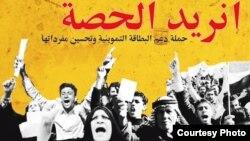 شعار احدى الحملات المطالبة بتحسين حال الفقراء