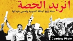ملصق احدى حملات تحسين حال الفقراء