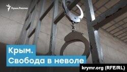 Крым. Свобода в неволе | Крымский вечер