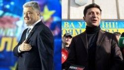 Дороги к Свободе. Феномен украинских выборов