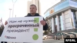 Участник пикета против «обнуления» президентских сроков в России.