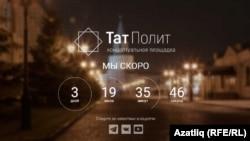 """""""Татполит"""" интернет порталы бите"""