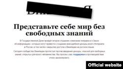 """""""Википедияның"""" орыс тіліндегі парақшасында жарияланған наразылық хаты. 10 шілде 2012 жыл."""