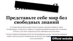 """Русскоязычная """"Википедия"""" 10 июля 2012 года"""