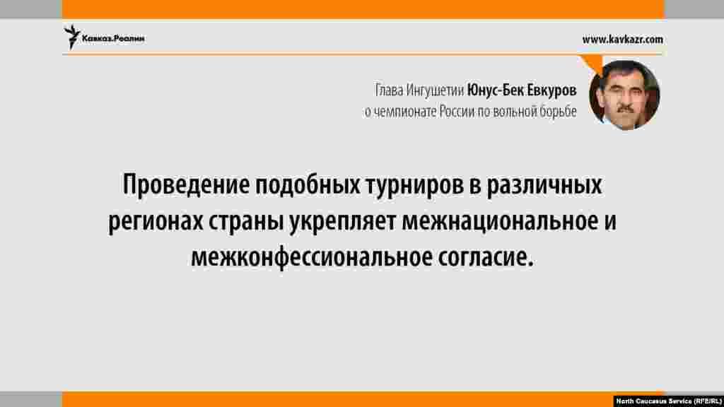 15.06.2017 // Юнус-Бек Евкуров о чемпионате России по вольной борьбе.