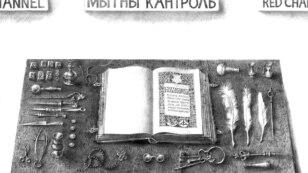 Малюнак Павел Татарнікаў (с) 2014