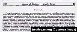 Москва відмовляється від усіх претензій царської Росії до Естонії. Скріншот документа з офіційного сайту ООН