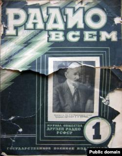 Портрет А. В. Шотмана на обложке журнала «Радио всем». 1925 год, № 1.