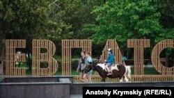 Иллюстрационное фото: Евпатория, Крым