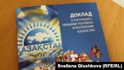 Обложка доклада комиссии по правам человека при президенте Казахстана с 2014 года по апрель 2015 года. Астана, 20 октября 2015 года.