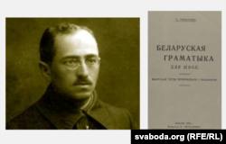 Браніслаў Тарашкевіч і ягоная «Беларуская граматыка для школ»