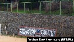 На подпорной стене у футбольного поля отметились фанаты