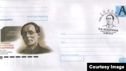 Памятный конверт, выпущенный в 2010 году