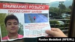 Объявление о пропаже Сафара Шакеева, сына композитора Еркеша Шакеева. Алматы, 21 июля 2016 года.