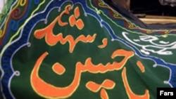 عزاداری به مناسبت سالگرد کشته شدن امام سوم شیعیان از روز یکشنبه آغاز می شود.