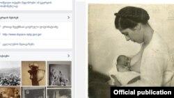 """""""ციფრული ფოტომატიანის"""" ფეისბუკის გვერდი"""