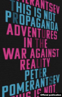 Обкладинка нової книжки Пітера Пемеранцева «Це – не пропаганда. Пригоди у світі боротьби з реальністю»