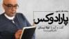 پارادوکس با کامبیز حسینی؛ گفتوگو با توکا نیستانی