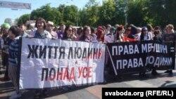 «Марш рівності» у Києві, 12 червня 2016 року