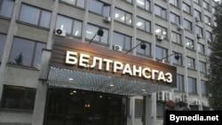 За неоплаченный газ «Белтрансгаз» мог бы заплатить своими акциями