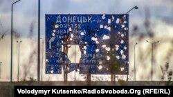 Информационно-указательный знак возле Донецка со стороны Авдеевки