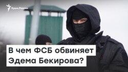 Задержание на границе. В чем ФСБ обвиняет активиста Эдема Бекирова?   Радио Крым.Реалии