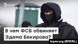 Задержание на границе. В чем ФСБ обвиняет активиста Эдема Бекирова? | Радио Крым.Реалии