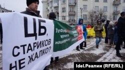 Пикет клиентов Татфондбанка. Казань. 18 марта 2017 года