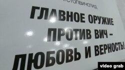Пример официальной пропаганды. Фото автора