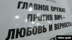 Пропагандистский плакат против ВИЧ. Архивное фото.