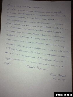 Лист від Олега Сенцова