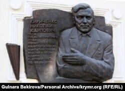 Мемориальная доска в Симферополе на здании бывшего Крымского обкома партии (ныне тут находится Центральный музей Тавриды), в котором в 1967-1977 годах работал Николай Кириченко
