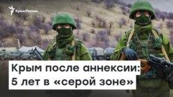 Крым после аннексии: 5 лет в «серой зоне» | Радио Крым.Реалии