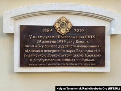 Таблиця, встановлена на Преображенському храмі у Львові