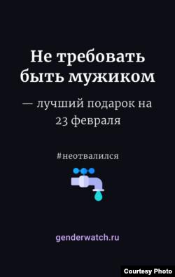 """""""Росгендернадзор"""""""