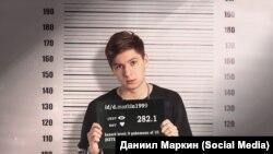 Даниил Маркин, архивное фото