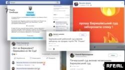 Нову хвилю популярності їй приніс тамтешній Баришівський районний суд
