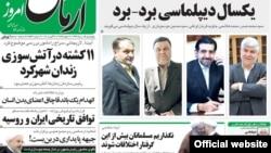 صفحه یک روزنامه آزمان روز چهارشنبه