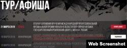 Група & laquo; Земляни & raquo; анонсувала на своєму сайті виступ на честь російської анексії Криму