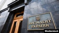 Sediul președinției la Kiev